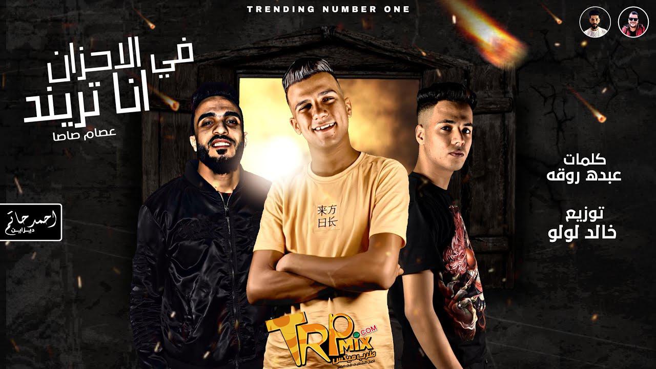 مهرجان فى الاحزان انا ترند غناء عصام صاصا كلمات عبده روقه توزيع خالد لولو