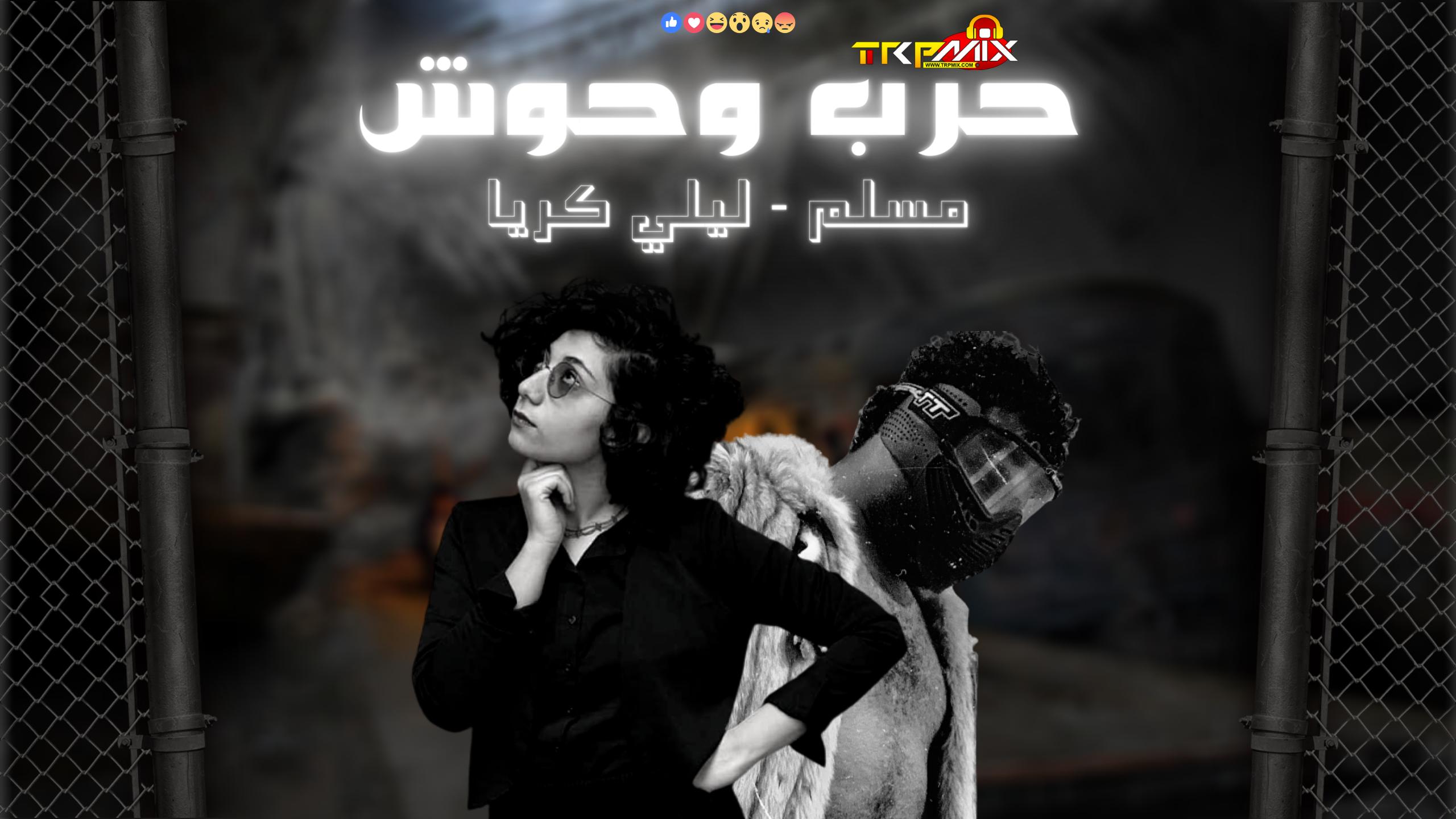 مهرجان حرب وحوش (لحن الموت) مسلم - ليللي كريا