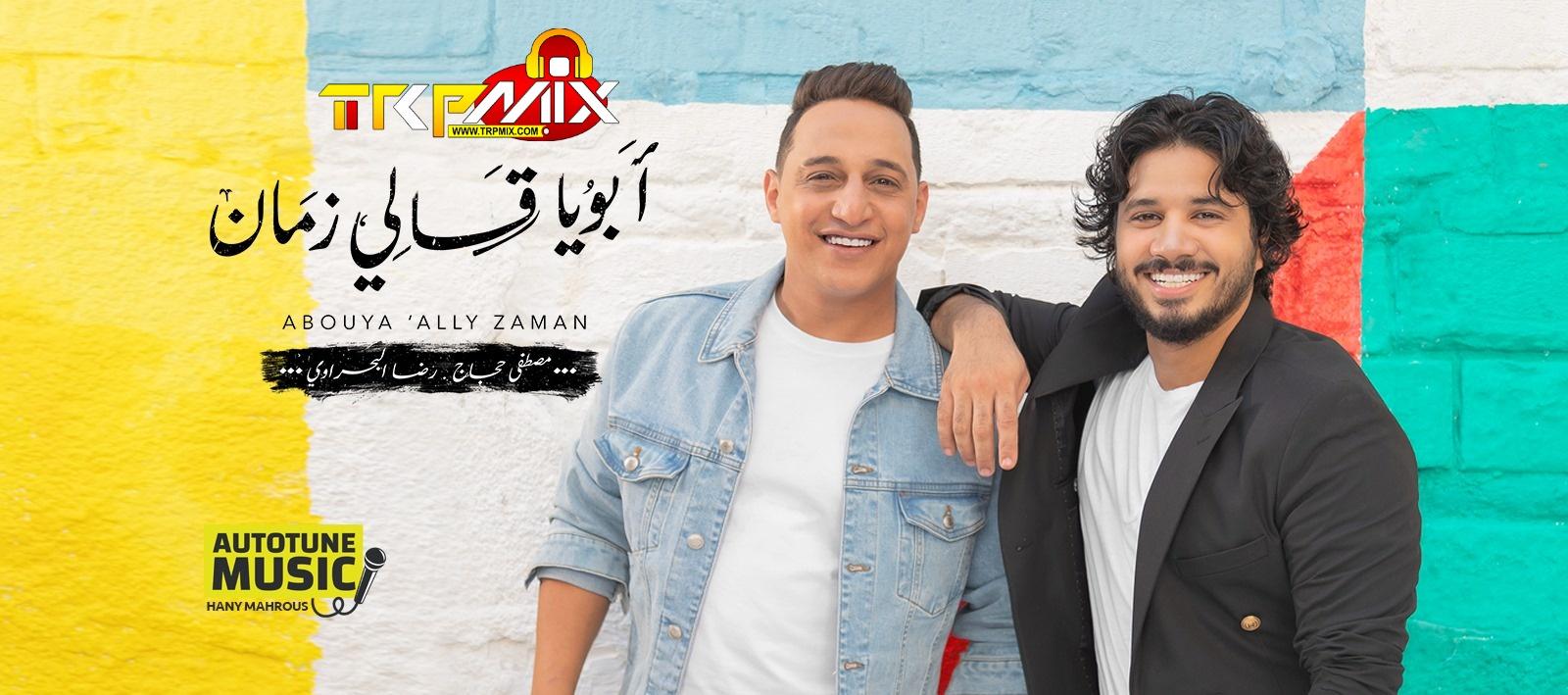 مصطفى حجاج - رضا البحراوي | ابويا قالي زمان - Moustafa Hagag - Reda El Bahrawy | Abouya Ally Zaman