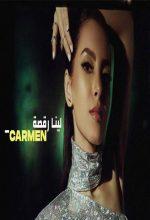 اغنية كارمن سليمان – لينا رقصة