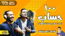 أحمد سعد وحسن شاكوش 100 حساب | توزيع دي جي بيتس 2020