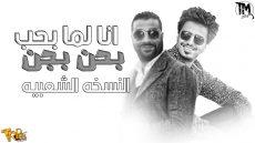انا لما بحب بحن بجن ( النسخه الشعبي )  غناء عمرو جمال واسلام القللي