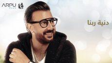 اغنية كريم ابو زيد – دنية ربنا