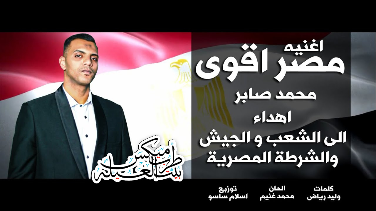 اغنيه مصر اقوى - غناء محمد صابر - كلمات وليد رياض - الحان محمد غنيم - توزيع اسلام ساسو 2020