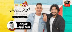 اغنيه ابويا قالي زمان مصطفي حجاج و رضا البحراوي توزيع درامز محمد ابووالي 2020