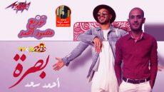 اغنيه بصرة احمد سعد توزيع درامز محمود احمد 2020