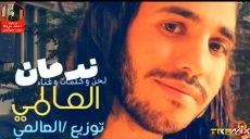 راب 2020 اغنية ندمان غناء اسلام العلامي توزيع العالمي2020