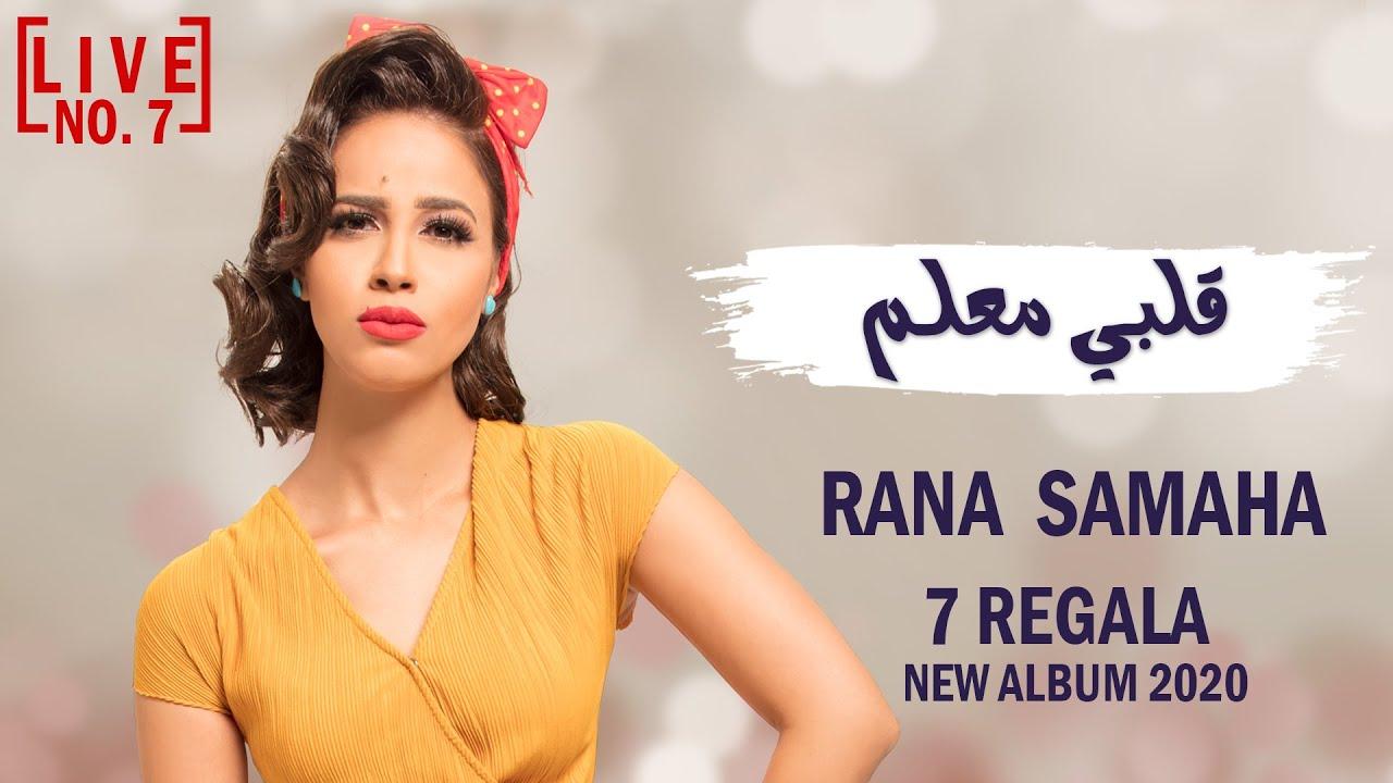 رنا سماحة - قلبي معلم (الكليب الرسمي - Official Music Video) Rana Samaha - Alby Maalem