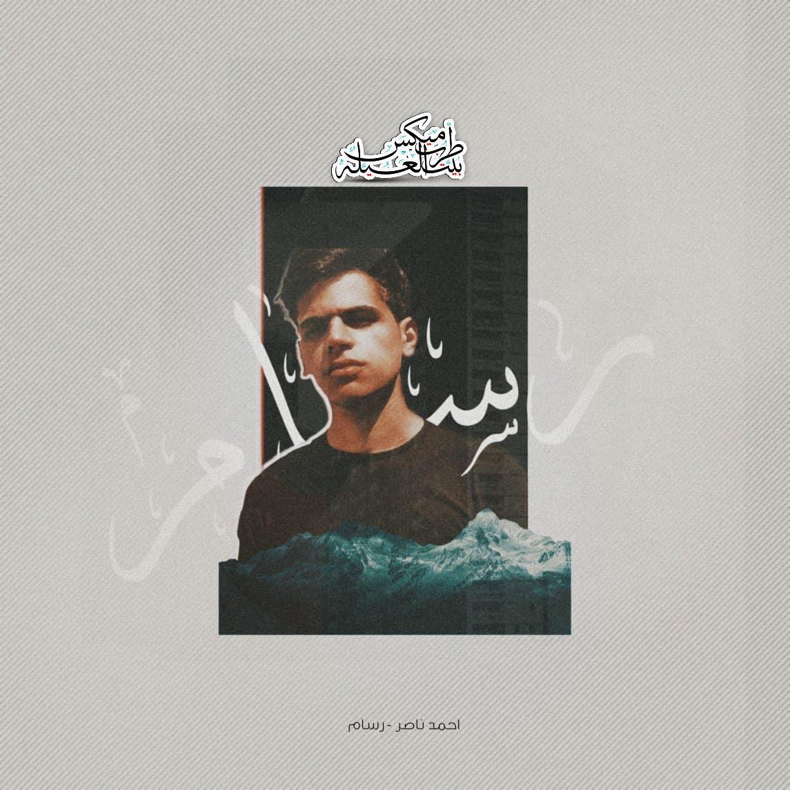 اغنية الرسام غناء احمد نصري 2020