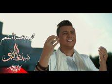 اغنية محمد عبد المنعم – سيدنا النبي 2020