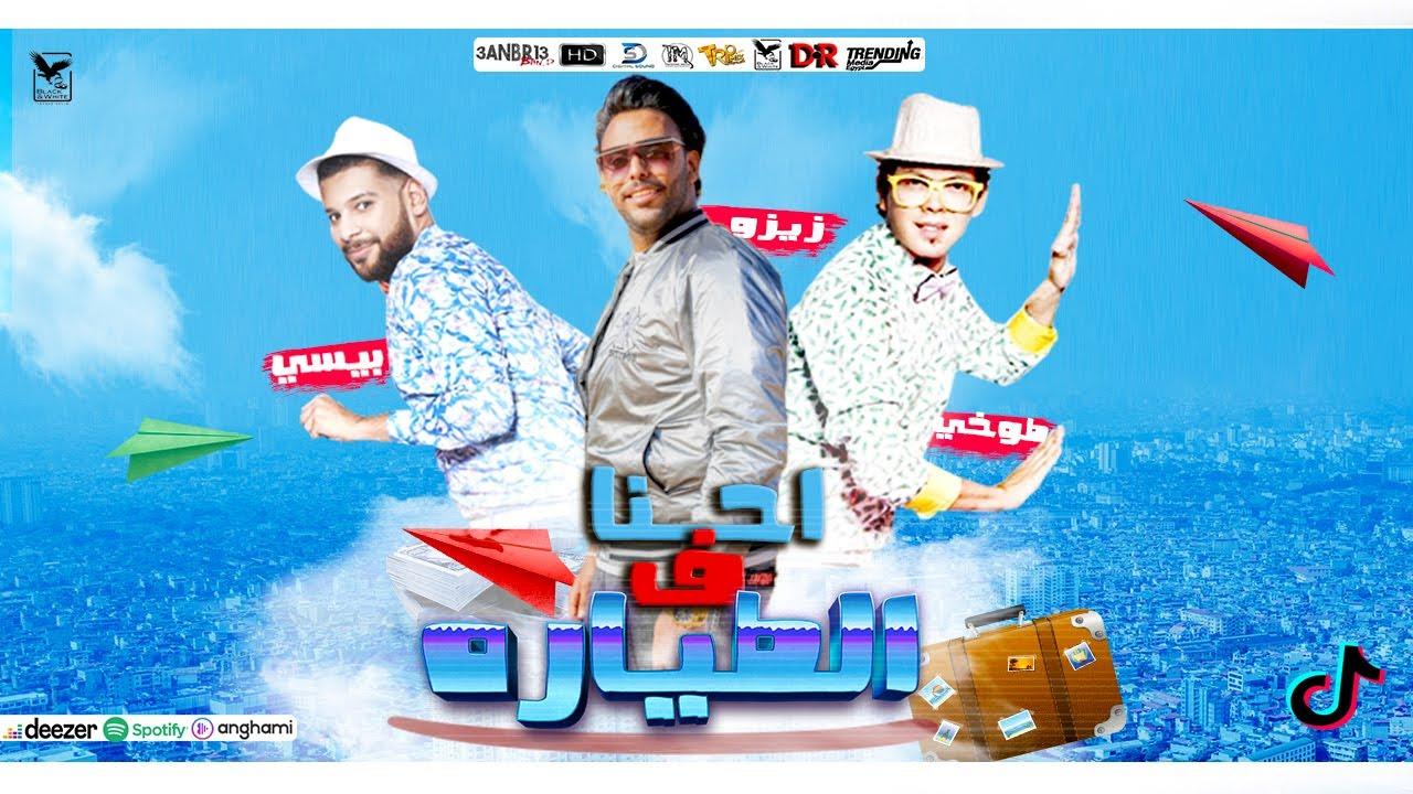 مهرجان ( احنا في الطيارة ) غناء بيبسي _ طوخي _ زيزو كلمات ميدو جاد توزيع محمد زيزو