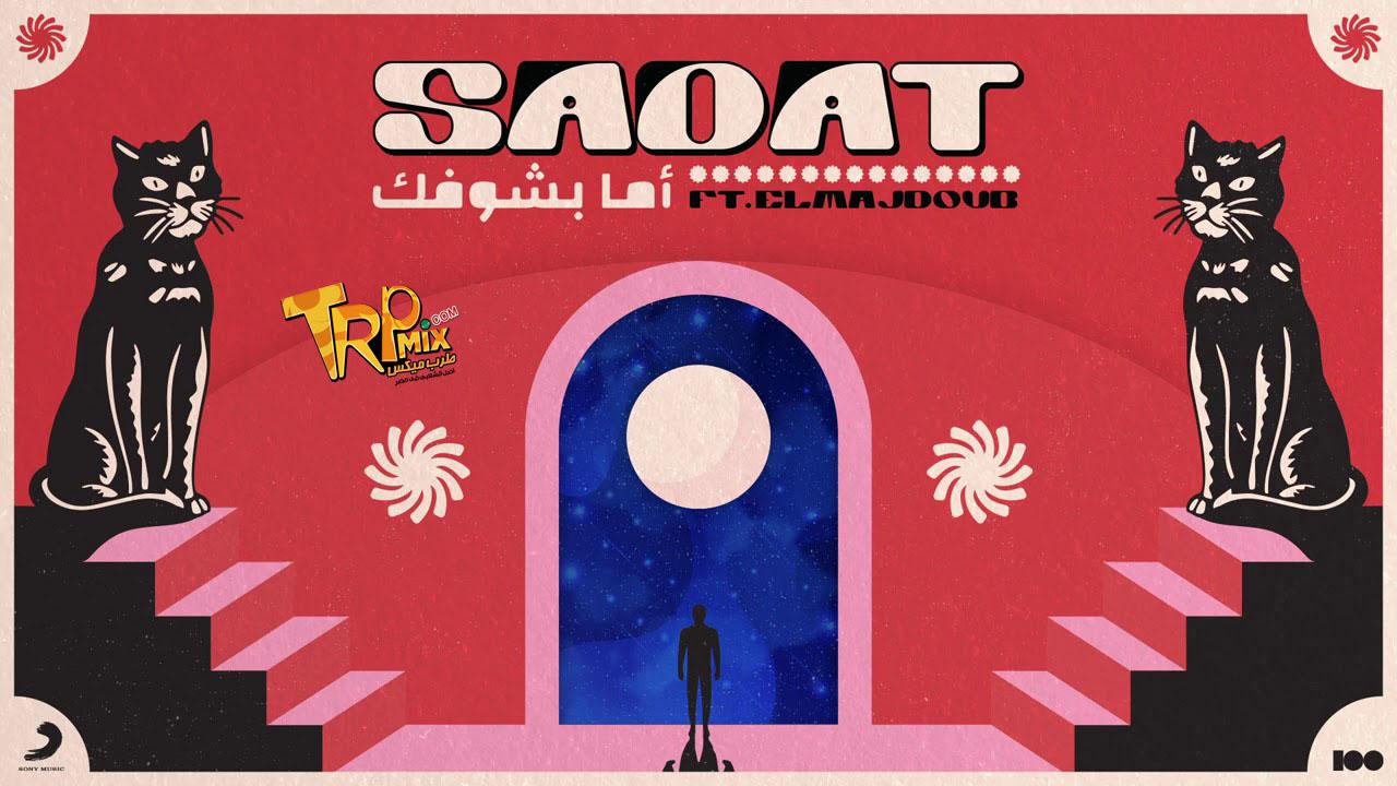 مهرجان اما بشوفك - سادات العالمي - سعد حريقة - لسان الحر - توزيع حريقة
