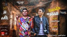 """مهرجان """" خلصنه الفقره """"  محمد الزعيم و ميشو العويل توزيع فيفا الدولي"""