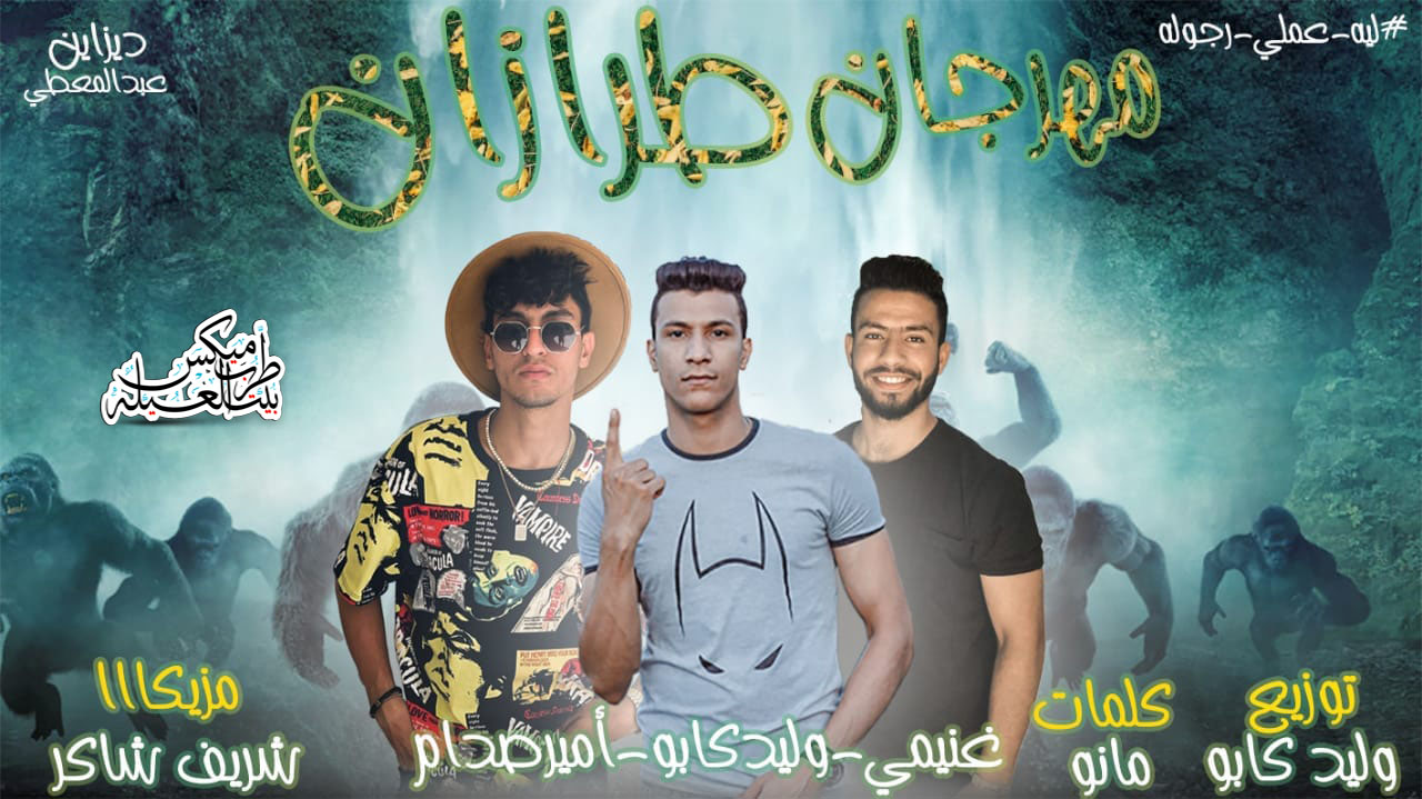 مهرجان طرزان وليد كابو - غنيمي - امير صدام ال9ملي