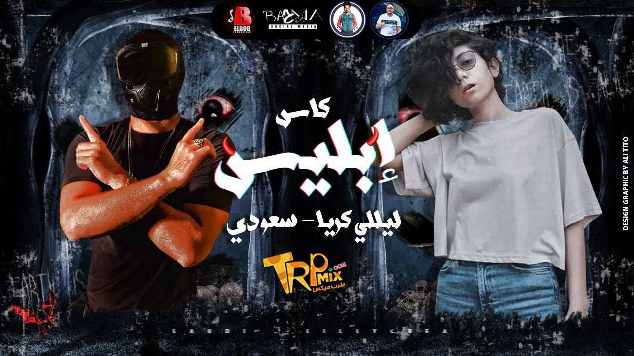 مهرجان كاس ابليس سعودي 💀 وليللي كريا Mahrgan kas ablis saudi F.T Lilly crea