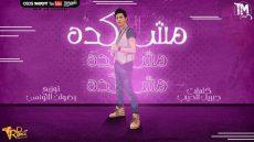 """مهرجان """" مفيش كدا بقي دا """" احمد عبدو توزيع رضوان التونسي كلمات جبريل الديب"""