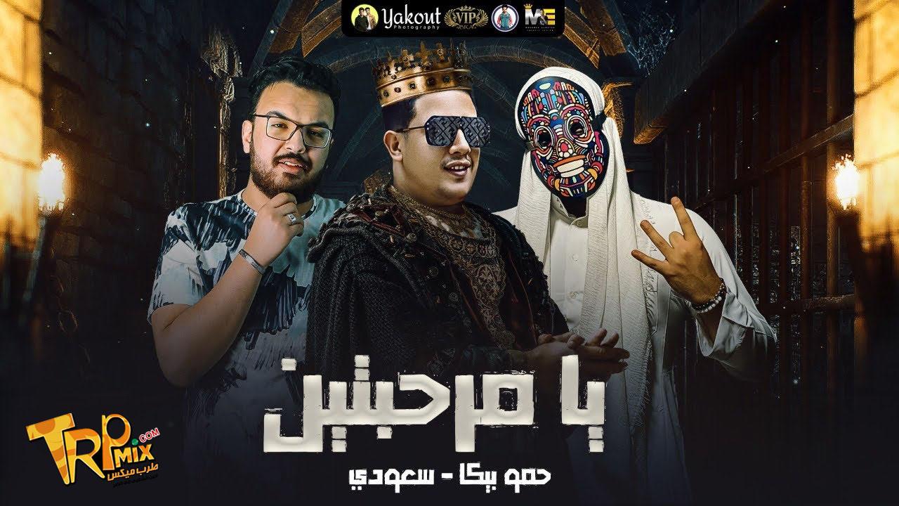 مهرجان يا مرحبتين حمو بيكا - سعودي توزيع فيجو الدخلاوي 2020
