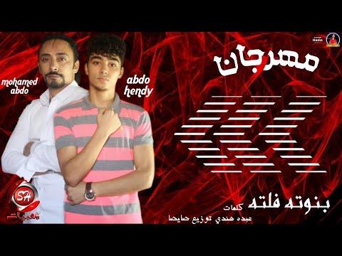 مهرجانات 2020_مهرجان بنوته فلته - محمد عبده و عبده هندى - اجدد مهرجانات 2020