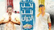 مهرجان بحب بنت الجيران غناء فهد اوبرا - ابراهيم مزيكا | تيم فور مزيكا | مهرجانات 2020 - 2021
