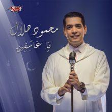 اغنية محمود هلال – يا عاشقين 2020