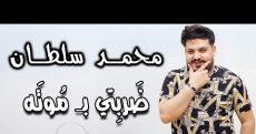 اغنية محمد سلطان – ضربتي بموته 2020