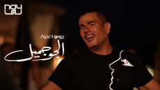 اغنية عمرو دياب – الجو جميل 2020