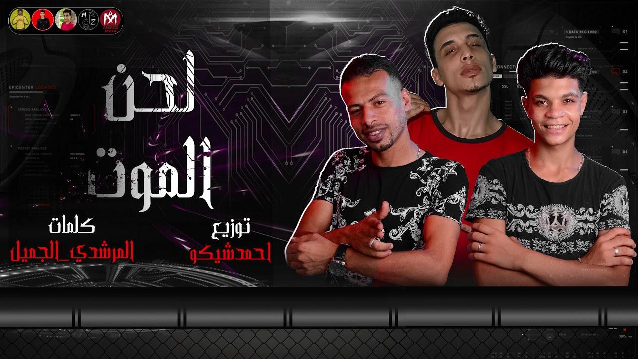 """مهرجان لحن الموت """" اسلام الجميل """" المرشدي _ زيزو الفنان _ اجدد المهرجانات 2020"""