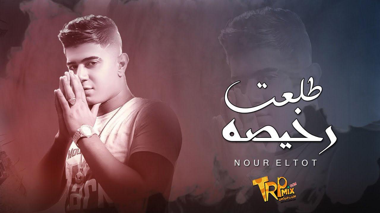 اغنية طلعت رخيصه ( شغاله بلكروت ) نور التوت