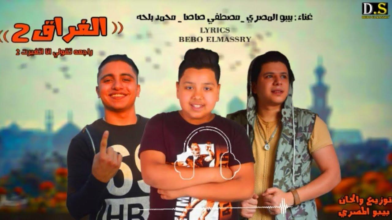 اغنية الفراق 2 - غناء بيبو المصرى - مصطفى صاصا - محمد بلحه - اجدد مهرجانات 2020