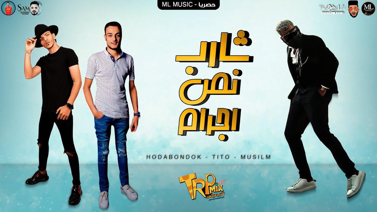 مهرجان شارب نص جرام مسلم - حوده بندق - تيتو