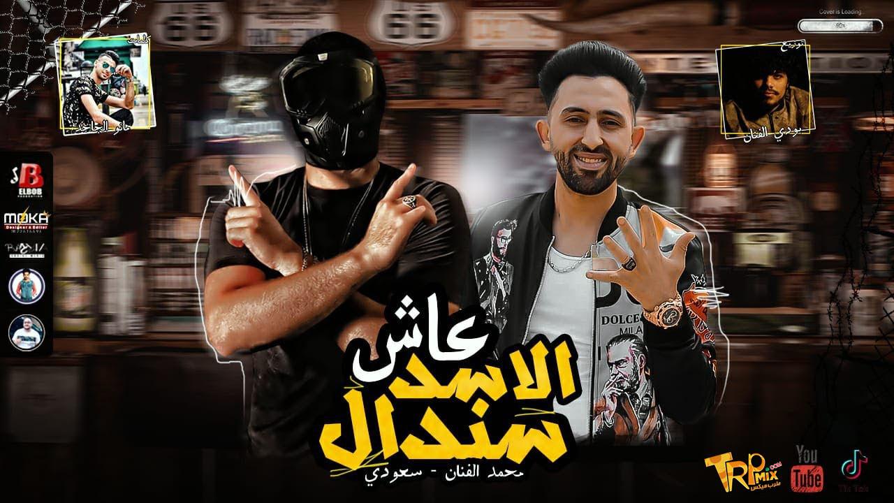 مهرجان عاش الاسد سندال سعودي - محمد الفنان توزيع بودي الفنان - انتاج البوب برودكشن