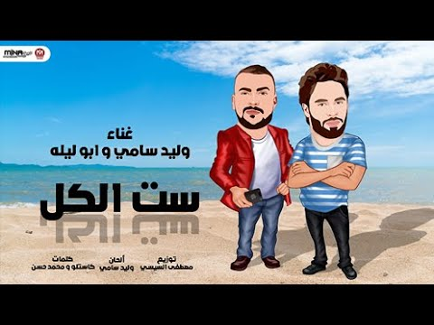 مهرجان ست الكل - ابو ليله - وليد سامى - اجدد مهرجانات 2020