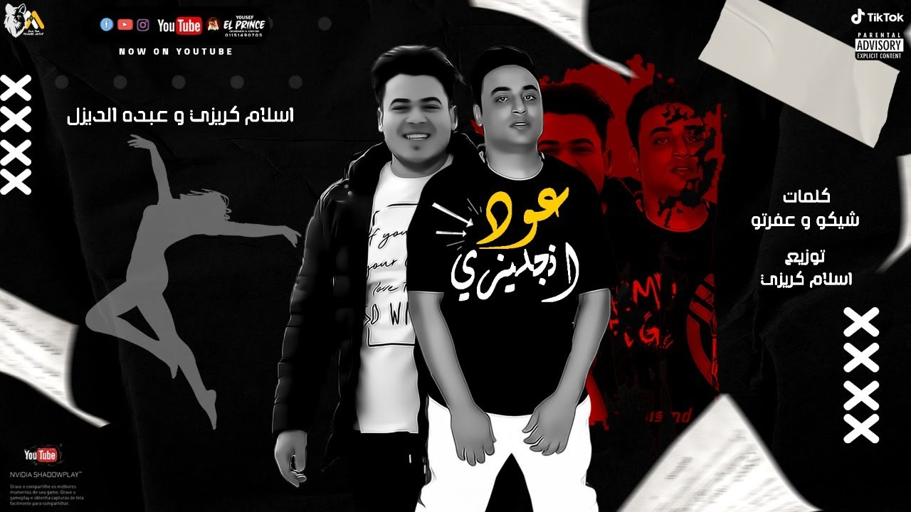 مهرجان عود انجليزى _ اسلام كريزى و عبده الديزل - اجدد مهرجانات 2020