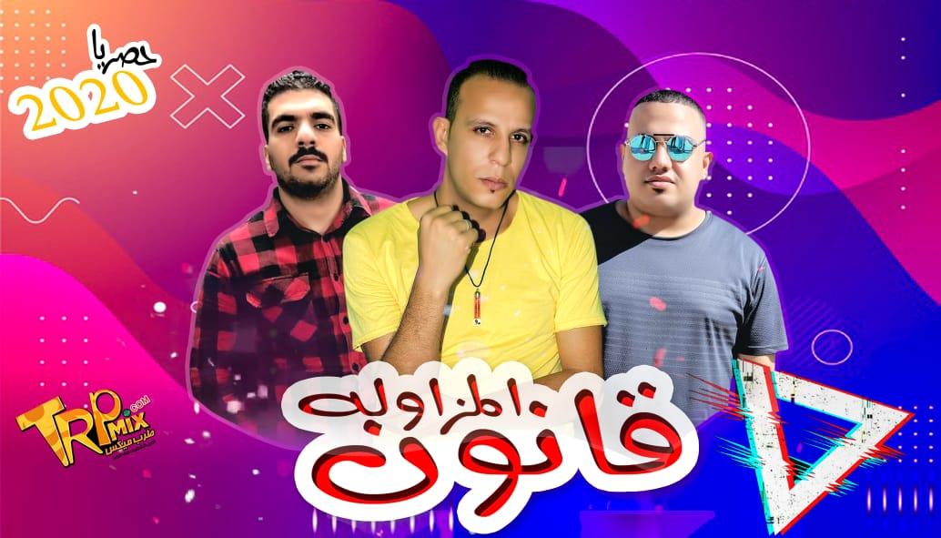 مهرجان قانون المزاولة غناء حسين مايكل - هيثم الشقي - توزيع دودو الجنتل 2021