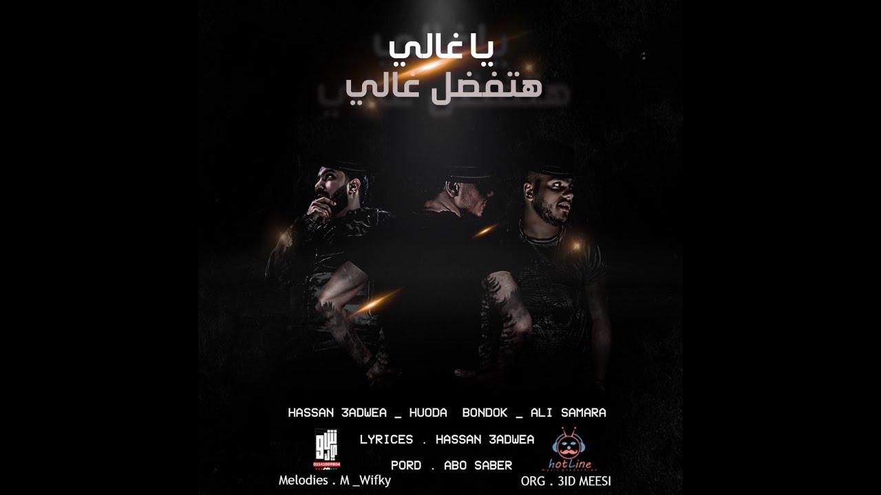 مهرجان ياغالى هتفضل غالى حوده بندق و على سماره و حسن عدويه - توزيع ابو صابر - مهرجانات 2020