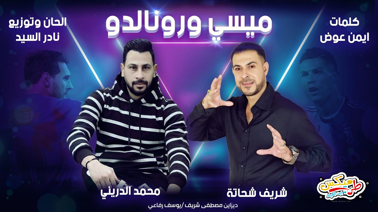 مهرجان ميسي و رونالدو غناء شريف شحاته - محمد الدريني - توزيع نادر السيد 2021