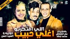 موال اللى افتكرته اغلي حبيب 2021 –  حوريه و السيد حسن مع القشاش محمد اوشا – طرب ميكس 2021