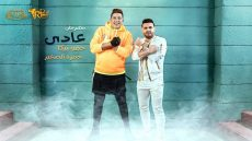 3ady 3ady – Hamo Bika Ft. Hamza ElSoghier  | عادى عادى حمو بيكا وحمزة الصغير