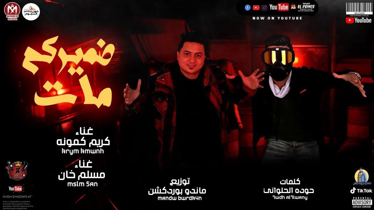مهرجان ضميركم مات - كريم كمونة - مسلم خان - اكس تيم عزبة محسن - اجدد مهرجانات 2021