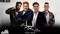 """مهرجان """" الدنيا بتجرح """" حمو بيكا – عمر كمال – توزيع إسلام ساسو"""