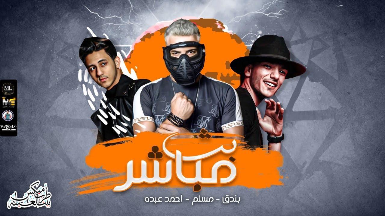 مهرجان بث مباشر مسلم - حودة بندق - احمد عبده