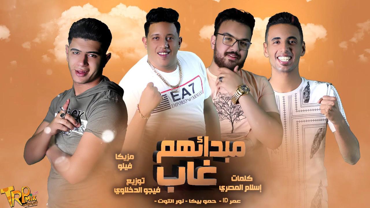 مهرجان مبدائهم غاب حمو بيكا - نور التوت - عمر ID - توزيع فيجو الدخلاوي 2021