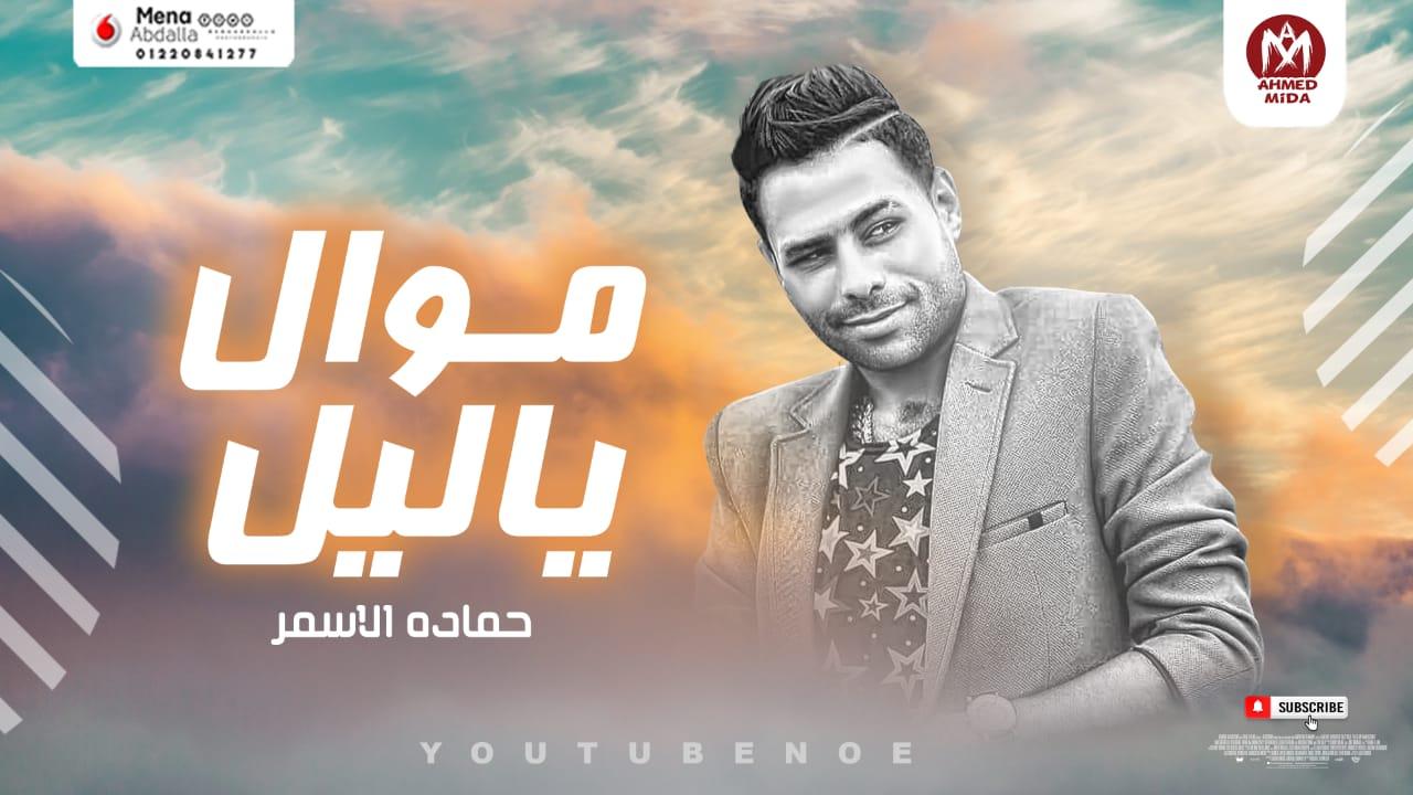 مواويل ياليل _ السفاح حماده الاسمر ( قال جاني بعد يومين ) الموسيقار محمد عبسلام _ جامد اوي 2021
