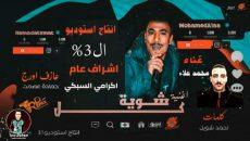 اغنيه كل شويه غناء محمد علاء عازف اورج حماده عصمت كلمات احمد شويل انتاج استوديو ال 3% 2021