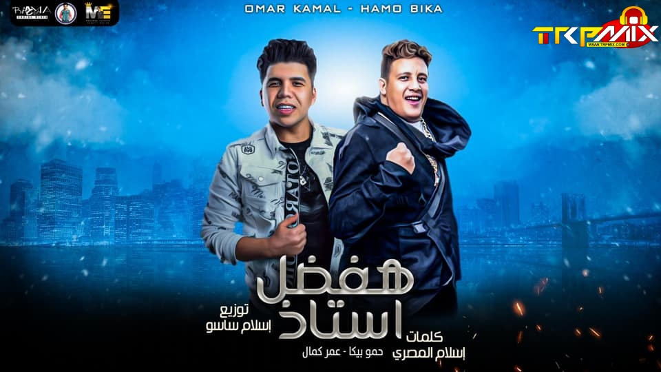 "مهرجان ""هفضل استاذ "" حمو بيكا - عمر كمال - توزيع اسلام ساسو 2021"