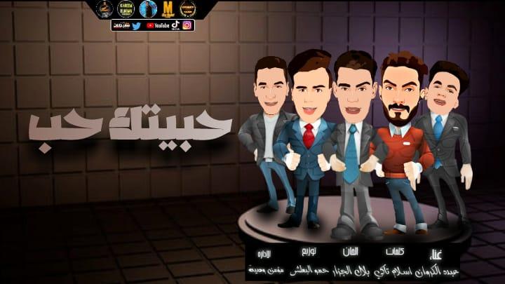 مهرجان حبيتك حب _ عبدو الكروان _ حمو البطش _ بلال الجزار _ اجدد المهرجانات 2020