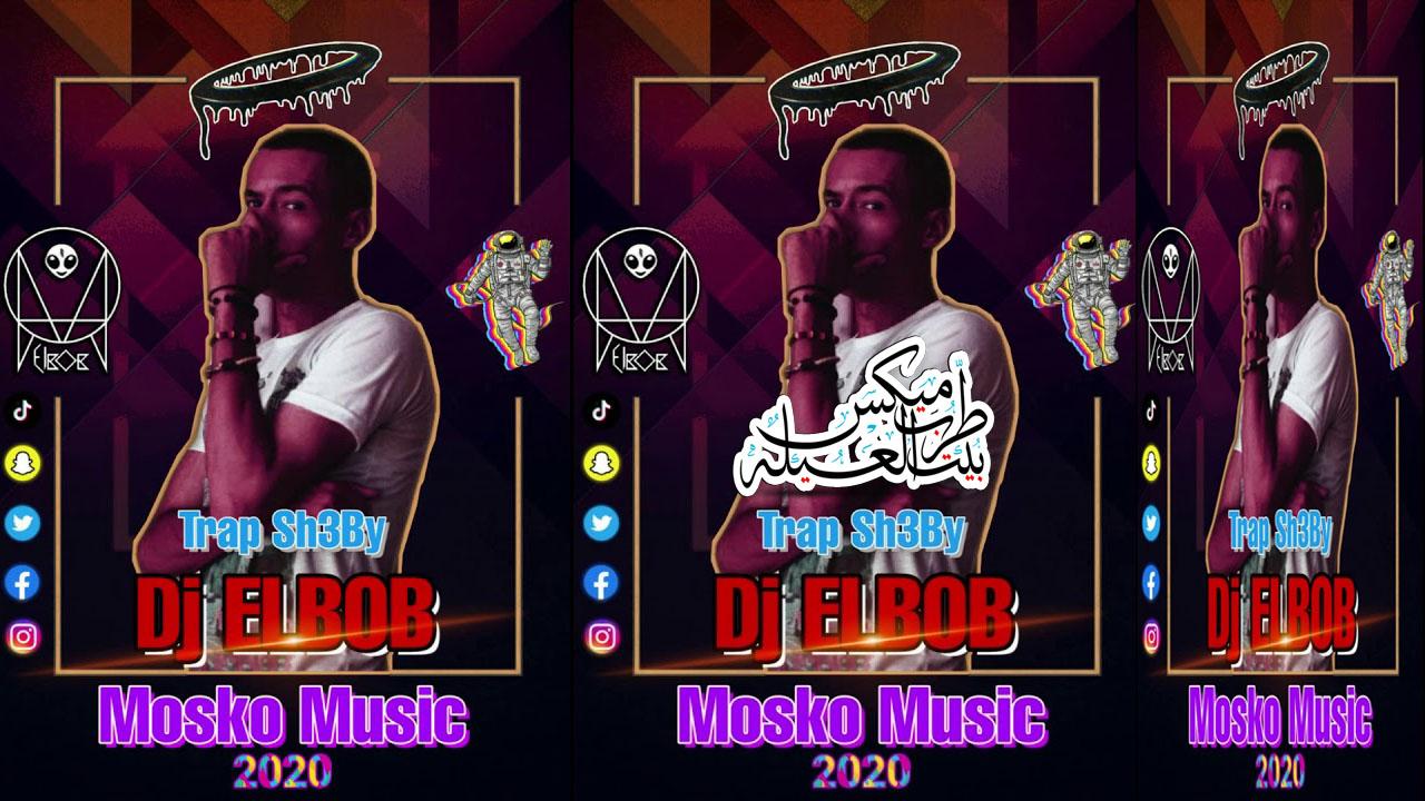 DJ ELBOB X Abouelseoud - MAT5AFOSH Instrumental