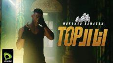 Mohamed Ramadan – El Top