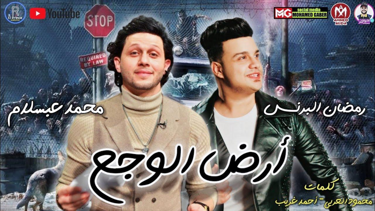 مهرجان ارض الوجع - الحب هان على قلب واحدة كانت روحى - رمضان البرنس - محمد عبسلام - 2021