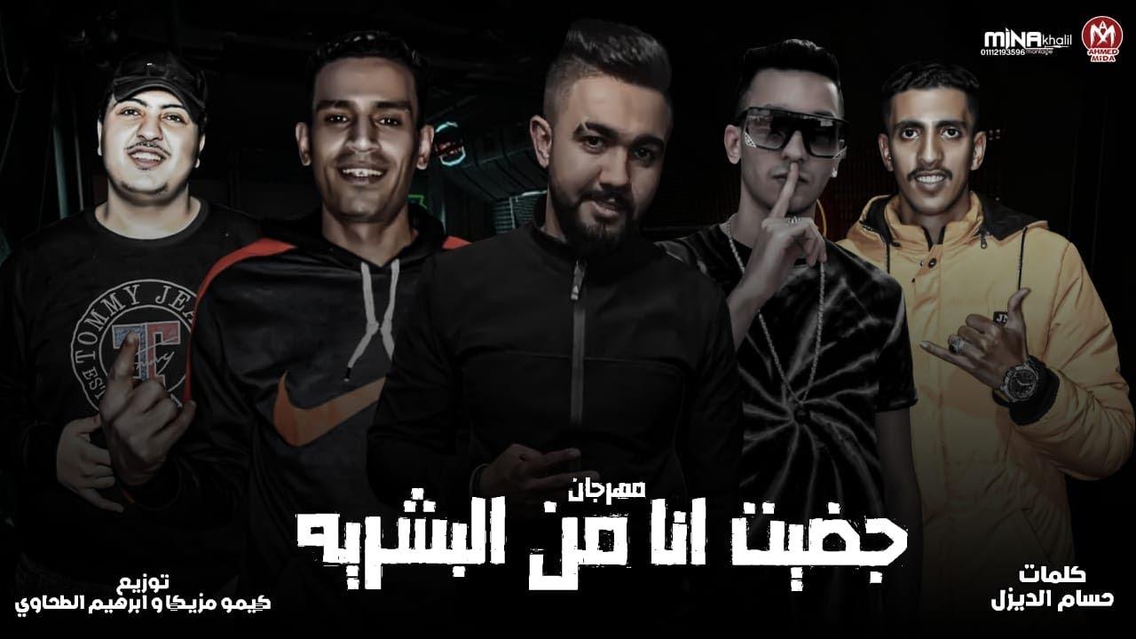 مهرجان جضيت انا من البشريه - حمدى طاطى - محمد اوفز - اجدد مهرجانات 2020